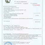 Сертификат КБЕ