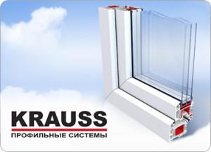 Окна Krauss