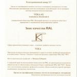 Сертификат Гудвин