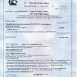 Сертификат соответсвия Века