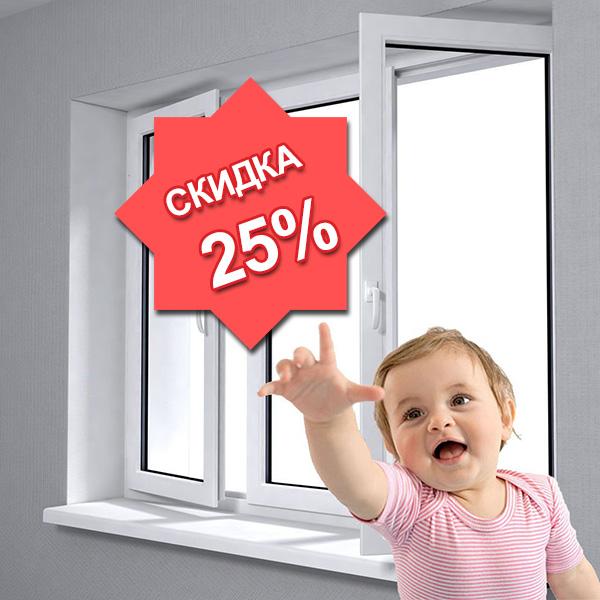 Акция на окна