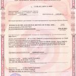 Сертификат КБЕ пожарный