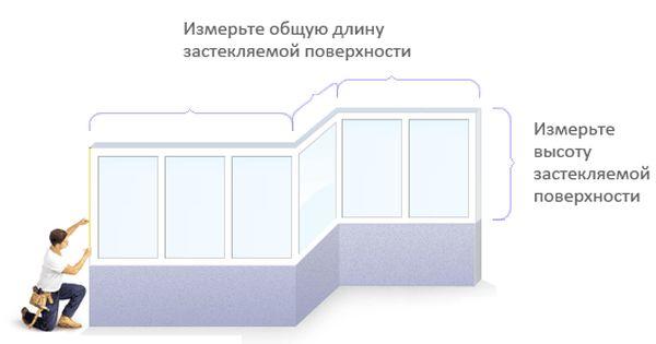 Калькулятор остекления балкона